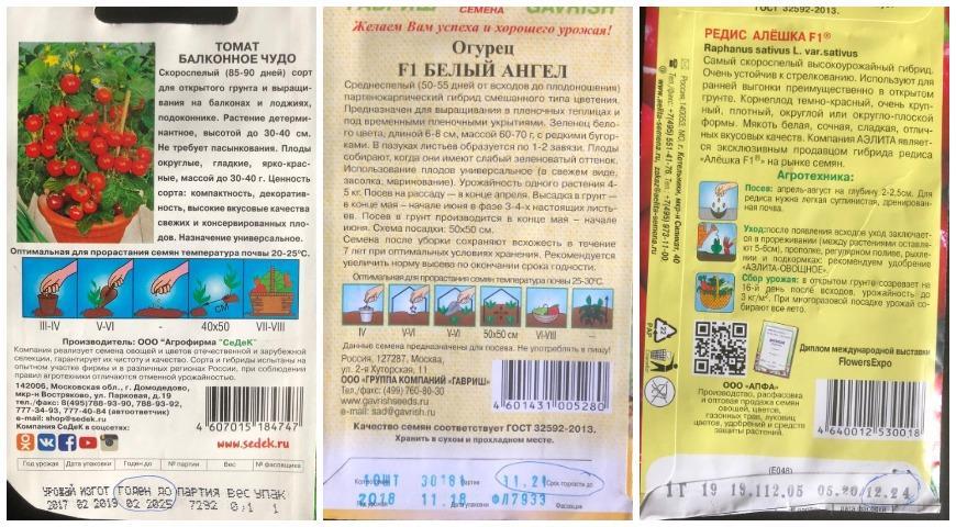 11294 Какие прошлогодние и старые семена можно выкинуть, а какие посеять: советы опытных огородников